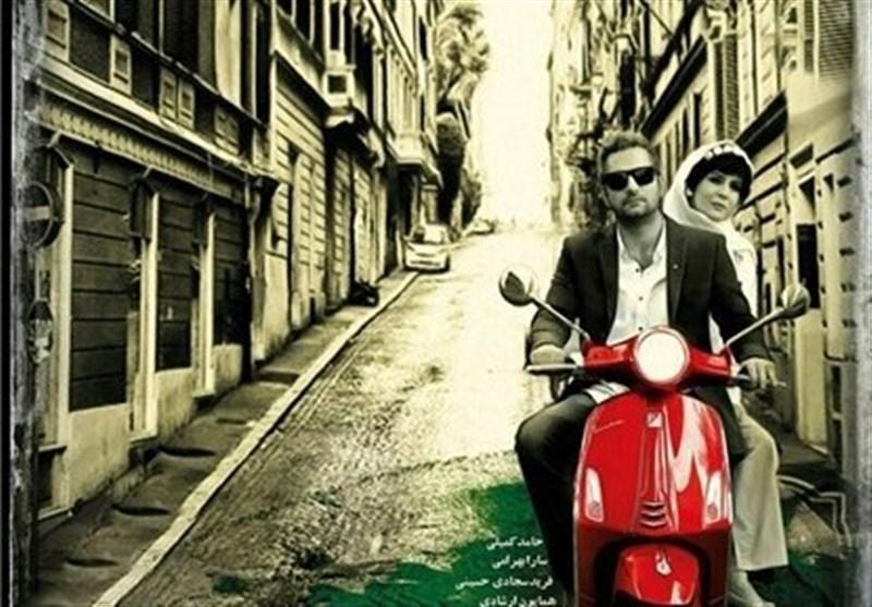 پوستر ایتالیا ایتالیا رونمایی شد