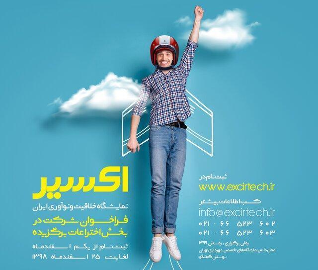 فراخوان شرکت در نمایشگاه خلاقیت و نوآوری ایران، برگزاری رویداد در زمستان 99