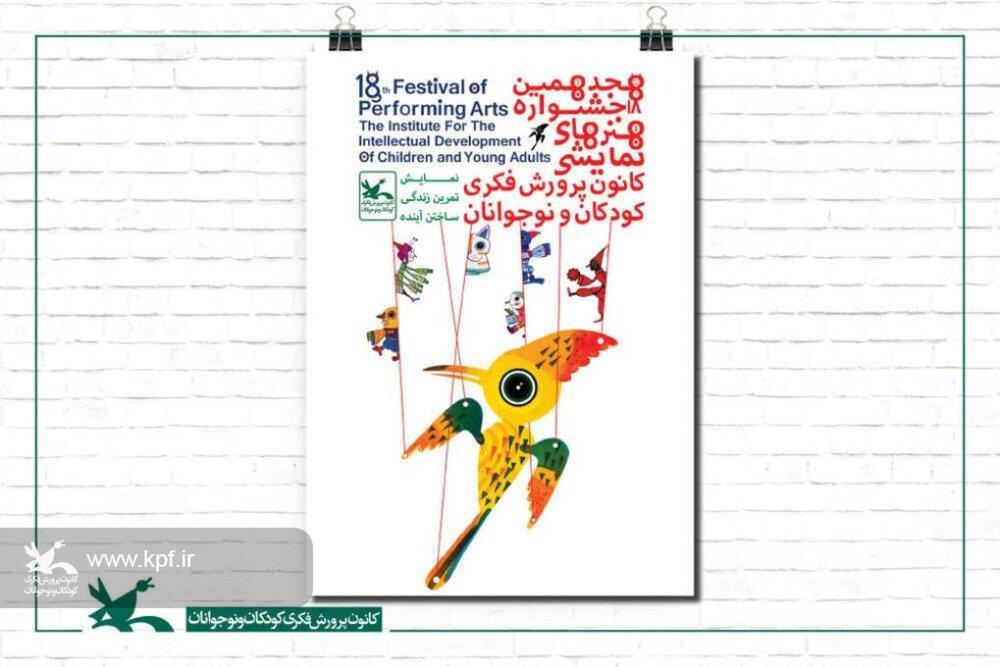راه یابی طرح نمایشی کانون فارس به جشنواره هنر های نمایشی کشور