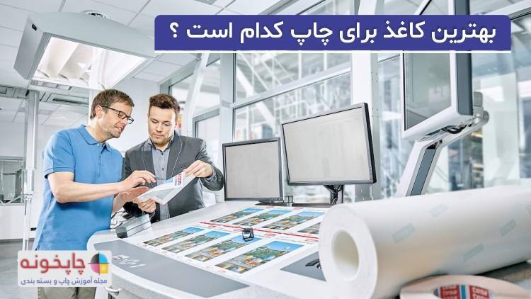 بهترین کاغذ برای چاپ کدام است ؟