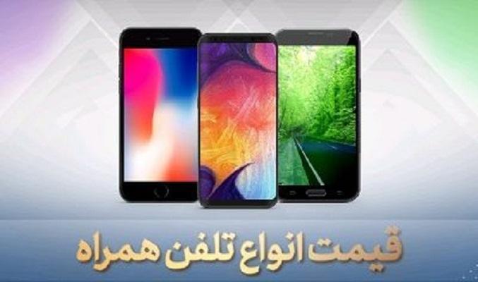 قیمت گوشی موبایل، امروز 25 خرداد 99