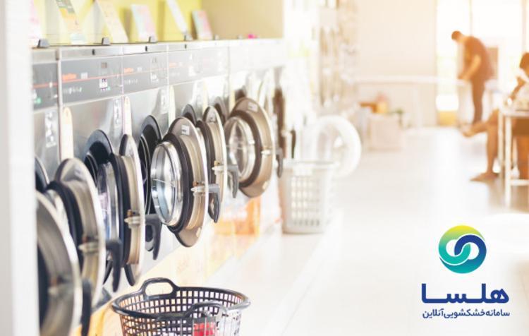 چرا باید لباس هایمان را به خشکشویی بسپاریم؟