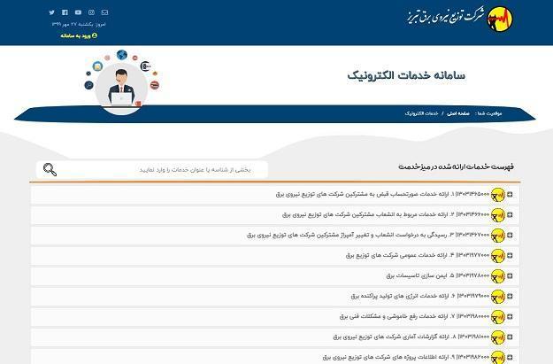 ارائه ی 40 خدمت غیر حضوری در برق تبریز، افزایش 12 خدمت غیرحضوری جدید در برق تبریز