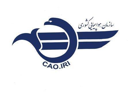 سازمان هواپیمایی کشوری، در سالگرد وقوع سانحه هواپیمای اوکراینی بیانیه صادر کرد