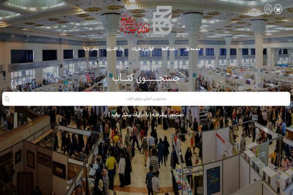 وقتی چرخ نمایشگاه کتاب از نو اختراع می گردد، نمایشگاه مجازی کتاب تهران؛ از ادعای مسئولان تا خطای 404