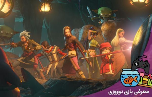 معرفی بازی نوروزی: Dragon Quest 11