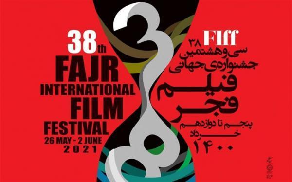 ثبت بیش از هزار قرار دیدار رایگان در بازار مجازی جشنواره جهانی فجر
