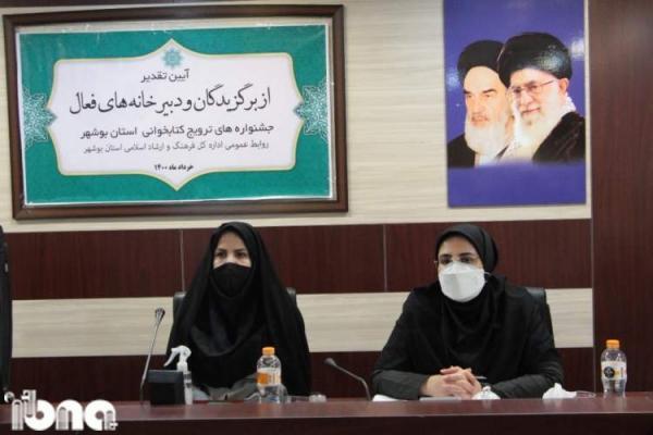 برگزیدگان و دبیرخانه های فعال جشنواره ترویج کتابخوانی در بوشهر تقدیر شدند
